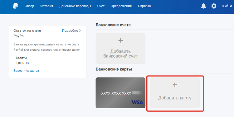 привязка карты к paypal