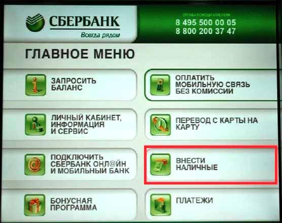 слайд на тему перевода денег в банкомате