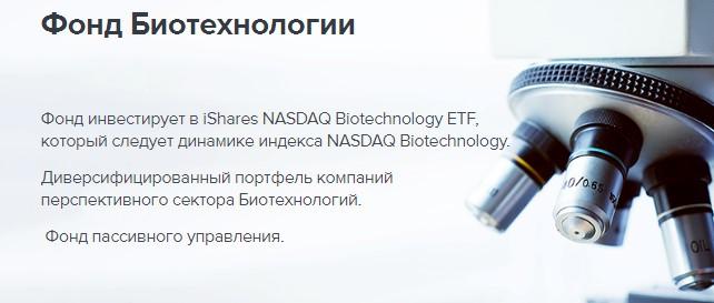 слайд на тему инвестиций в биотехнологии