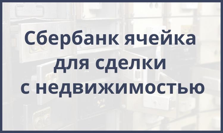 презентация на тему ячейки банка