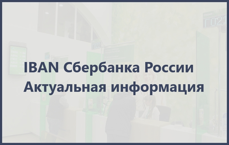 презентация Iban сбербанка